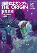 機動戦士ガンダム THE ORIGIN(20)(角川コミックス・エース)