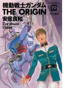機動戦士ガンダム THE ORIGIN(19)(角川コミックス・エース)