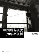 中国残留孤児 70年の孤独(集英社インターナショナル)(集英社インターナショナル)