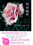 La Vie en Rose ラヴィアンローズ(集英社文芸単行本)