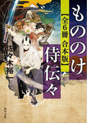 もののけ侍伝々【全6冊 合本版】(角川文庫)