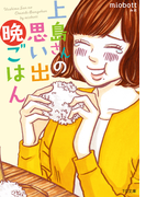 上島さんの思い出晩ごはん(TO文庫)