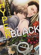 HYPER BLACK (B-PRINCE文庫)(B-PRINCE文庫)