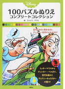 Disney 100パズルぬりえコンプリートコレクション