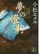 夢の燈影 新選組無名録 (講談社文庫)(講談社文庫)