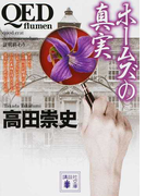 QED〜flumen〜ホームズの真実 (講談社文庫)(講談社文庫)