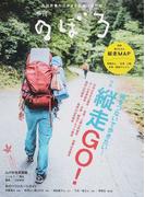 季刊のぼろ 九州・山口版 Vol.14(2016秋) 縦走GO!