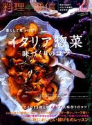 料理通信 2016年 10月号 [雑誌]