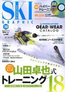 SKI GRAPHIC (スキーグラフィック) 2016年 10月号 [雑誌]
