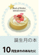 誕生月の本 10月生まれのあなたに
