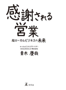 感謝される営業 超ローカルビジネスの未来(幻冬舎単行本)
