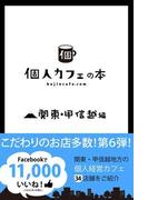 個人カフェの本 関東・甲信越編(個人カフェの本)