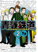 青春鉄道 2(ジーンシリーズ)