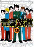 青春鉄道(ジーンシリーズ)