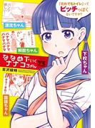 ななめ下いくナナコちゃん(ヤングチャンピオン・コミックス)