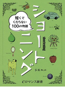 er-ショートニング 短くてくだらない100の物語(eロマンス新書)