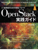 OpenStack実践ガイド(impress top gear)