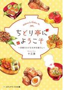 ちどり亭にようこそ ~京都の小さなお弁当屋さん~(メディアワークス文庫)