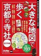 大きな地図で歩く京都の寺社 2017年版(ウォーカームック)