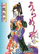 うらめしや22(ジュールコミックス)