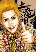 土竜の唄 50(ヤングサンデーコミックス)
