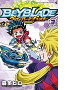 ベイブレード バースト 3(てんとう虫コミックス)