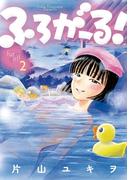 ふろがーる! 2(ビッグコミックス)