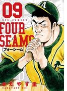 フォーシーム 9(ビッグコミックス)