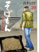 そばもんニッポン蕎麦行脚 20(ビッグコミックス)