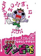 ゾゾゾ ゾンビーくん 8(てんとう虫コミックス)