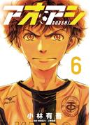 アオアシ 6(ビッグコミックス)