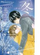 Pure Love Seasons 4 冬~ずっといっしょ~(フラワーコミックス)