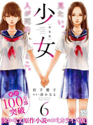 少女 新装版 プチデザ(6)