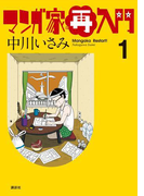 マンガ家再入門(1)