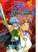 天空のエスカフローネ(3)(角川コミックス・エース)