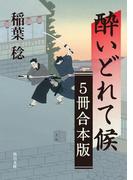 酔いどれて候【5冊 合本版】(角川文庫)