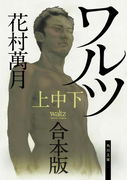 ワルツ【上中下 合本版】(角川文庫)
