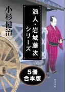 浪人・岩城藤次シリーズ【5冊 合本版】(角川文庫)