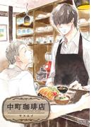 中町珈琲店 5杯目(MIKE+comics)