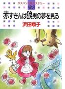 赤ずきんは狼男の夢を見る(1)(白泉社レディース・コミックス)