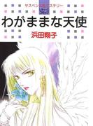 わがままな天使(1)(白泉社レディース・コミックス)