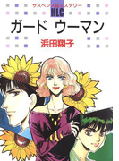 ガード ウーマン(1)(白泉社レディース・コミックス)