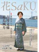 和の生活マガジン 花saku 2016年9月号