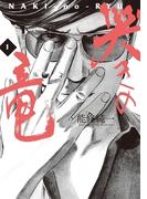 【全1-5セット】哭きの竜