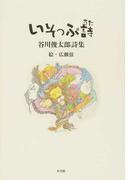 いそっぷ詩 谷川俊太郎詩集