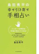 島田秀平の幸せ引き寄せ手相占い ハッピーな明日は手相が教えてくれる!