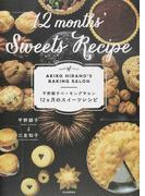 平野顕子ベーキングサロン12カ月のスイーツレシピ
