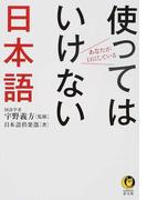 使ってはいけない日本語 あなたが口にしている