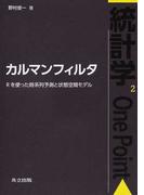 カルマンフィルタ Rを使った時系列予測と状態空間モデル (統計学One Point)