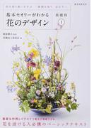 基本セオリーがわかる花のデザイン 基礎科1 花の取り扱いを学ぶ